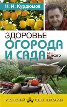 Курдюмов Н.И. - Здоровье огорода и сада без всякого яда' обложка книги