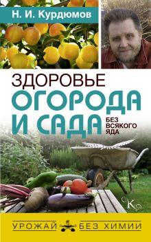 Здоровье огорода и сада без всякого яда обложка книги