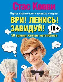 Ковви С. - Ври! Ленись! Завидуй! Подсказки на каждый день. 50 правил жителя мегаполиса обложка книги