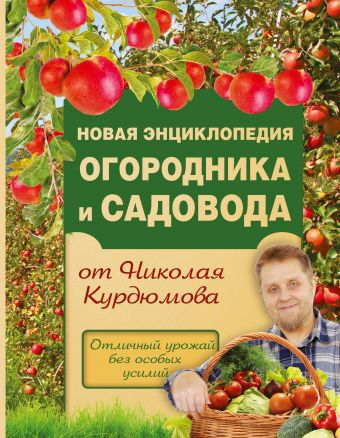Новая энциклопедия огородника и садовода Курдюмов Н.И.