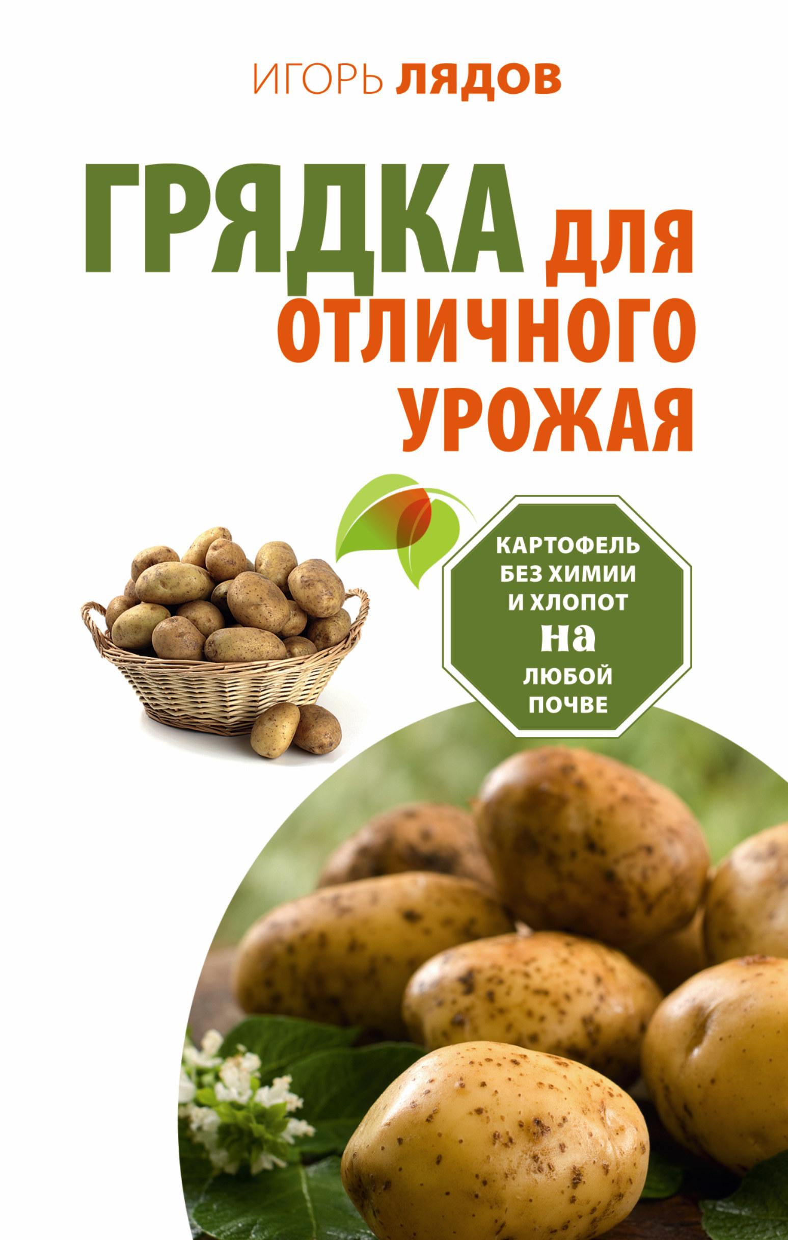 Грядка для отличного урожая. Картофель без химии и хлопот, на любой почве ( Лядов И.В.  )