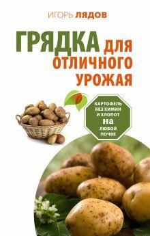 Лядов И.В. - Грядка для отличного урожая. Картофель без химии и хлопот, на любой почве обложка книги