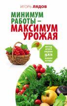 Лядов И.В. - Минимум работы — максимум урожая! Метод Игоря Лядова для любой почвы' обложка книги