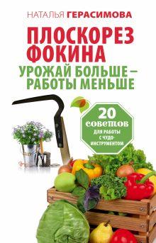 Герасимова Наталья - Плоскорез Фокина. Урожай больше - работы меньше. 20 советов для работы с чудо-инструментом обложка книги