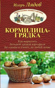 Кормилица-Грядка. Как вырастить большой урожай картофеля без химии и хлопот, на любой почве обложка книги