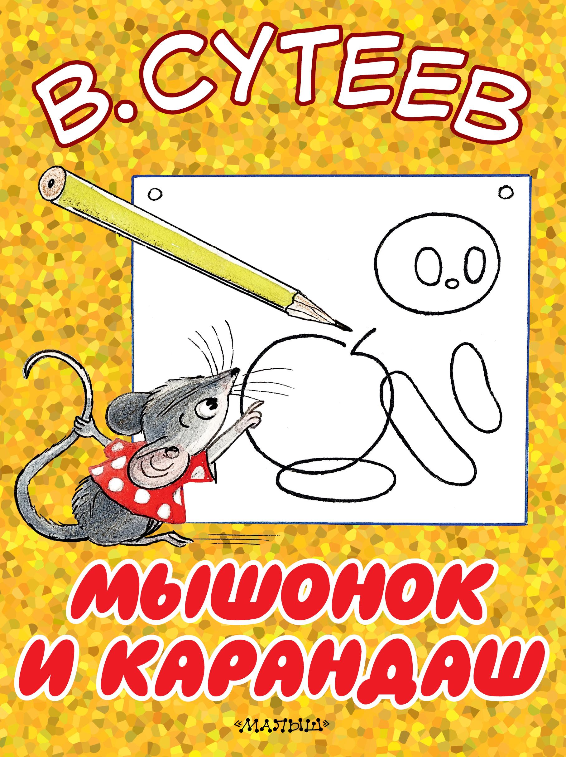 Мышонок и карандаш ( Сутеев В.Г.  )