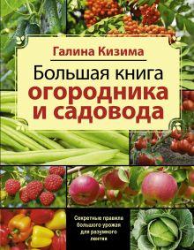 Кизима Г.А. - Большая книга садовода и огородника обложка книги