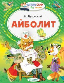 Айболит обложка книги