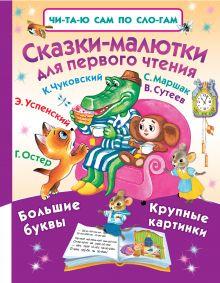 Сказки-малютки для первого чтения обложка книги