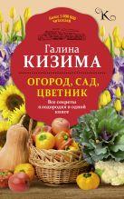 Кизима Г.А. - Огород, сад, цветник. Все секреты плодородия в одной книге' обложка книги