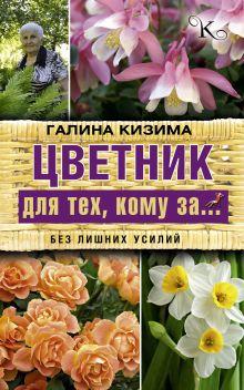 Цветник для тех, кому за... без лишних усилий обложка книги