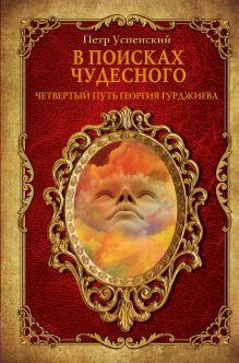 Успенский П. - В поисках чудесного. Четвертый путь Георгия Гурджиева. обложка книги
