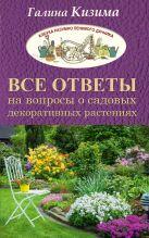 Кизима Г.А. - Все ответы на вопросы о садовых декоративных растениях' обложка книги