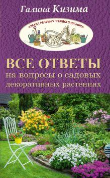 Кизима Г.А. - Все ответы на вопросы о садовых декоративных растениях обложка книги