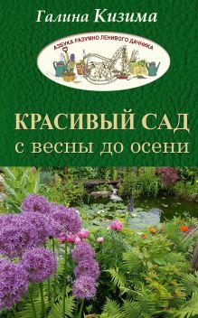 Красивый сад с весны до осени. обложка книги