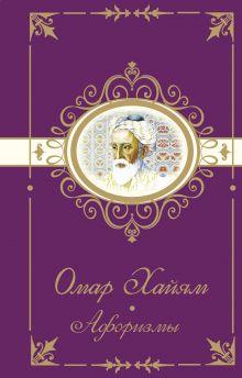 Омар Хайям - Омар Хайям. Афоризмы обложка книги
