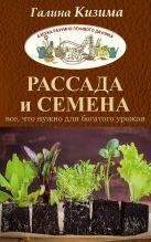 Кизима Г.А. - Рассада и семена. Все, что нужно для богатого урожая' обложка книги