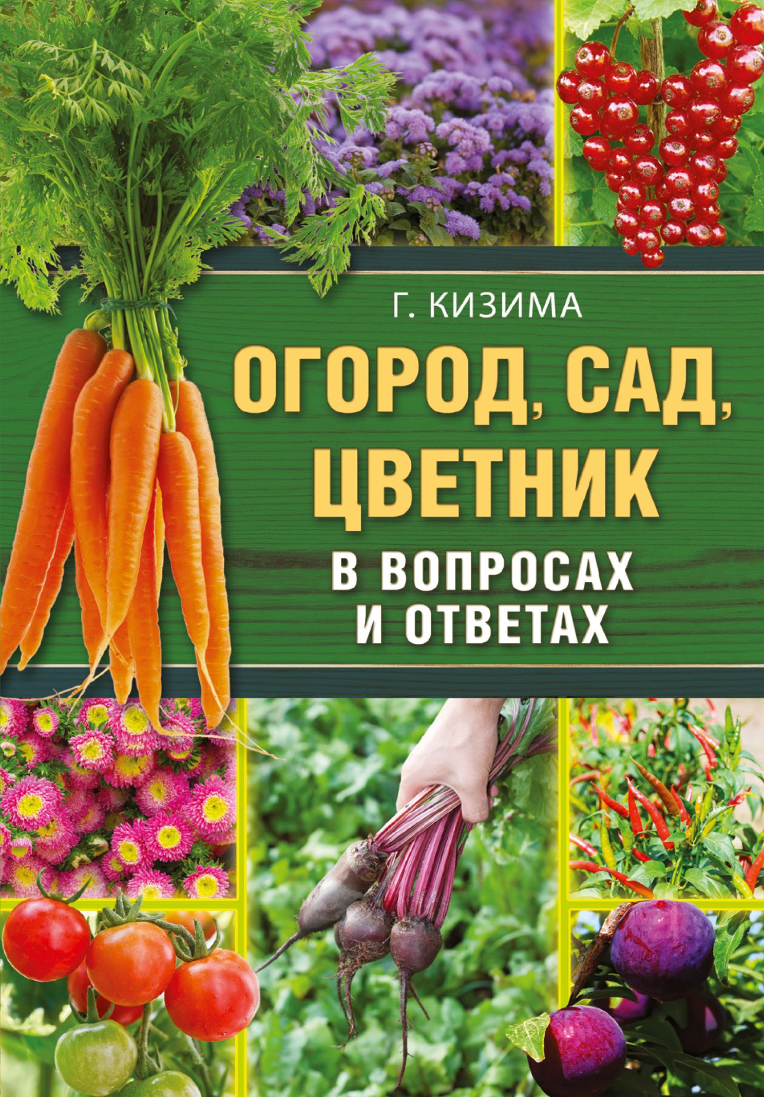 Кизима Г.А. Огород, сад, цветник в вопросах и ответах