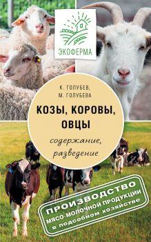 Голубев К.А., Голубева М.В. - Козы. Овцы. Коровы обложка книги