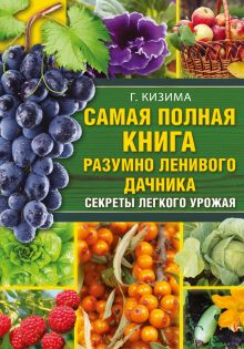 Кизима Г.А. - Самая полная книга разумно ленивого дачника. Секреты легкого урожая обложка книги