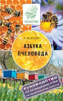 . - Азбука пчеловода обложка книги