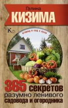 Кизима Г.А. - 365 секретов разумно ленивого садовода и огородника' обложка книги