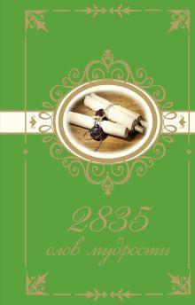 . - 2835 слов мудрости обложка книги