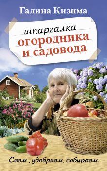 Кизима Г.А. - Шпаргалка садовода и огородника на весь год. Сеем, удобряем, собираем обложка книги