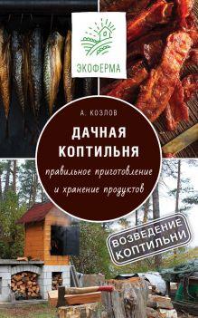 Козлов А.В. - Дачная коптильня обложка книги