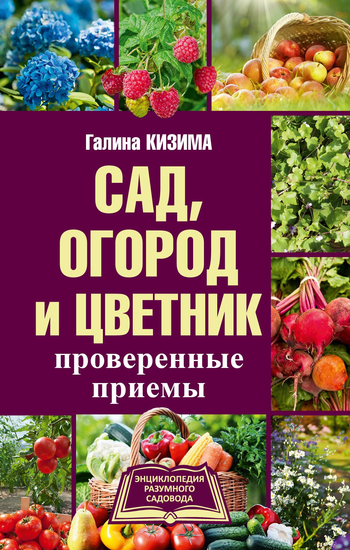 Кизима Г.А. Сад, огород и цветник. Проверенные приемы