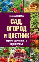 Кизима Г.А. - Сад, огород и цветник. Проверенные приемы' обложка книги