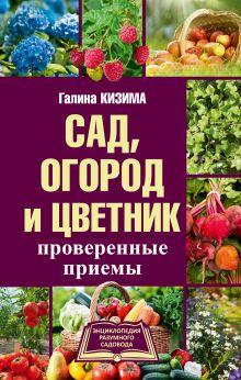 Сад, огород и цветник. Проверенные приемы обложка книги