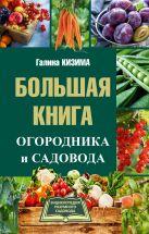 Кизима Г.А. - Большая книга огородника и садовода' обложка книги
