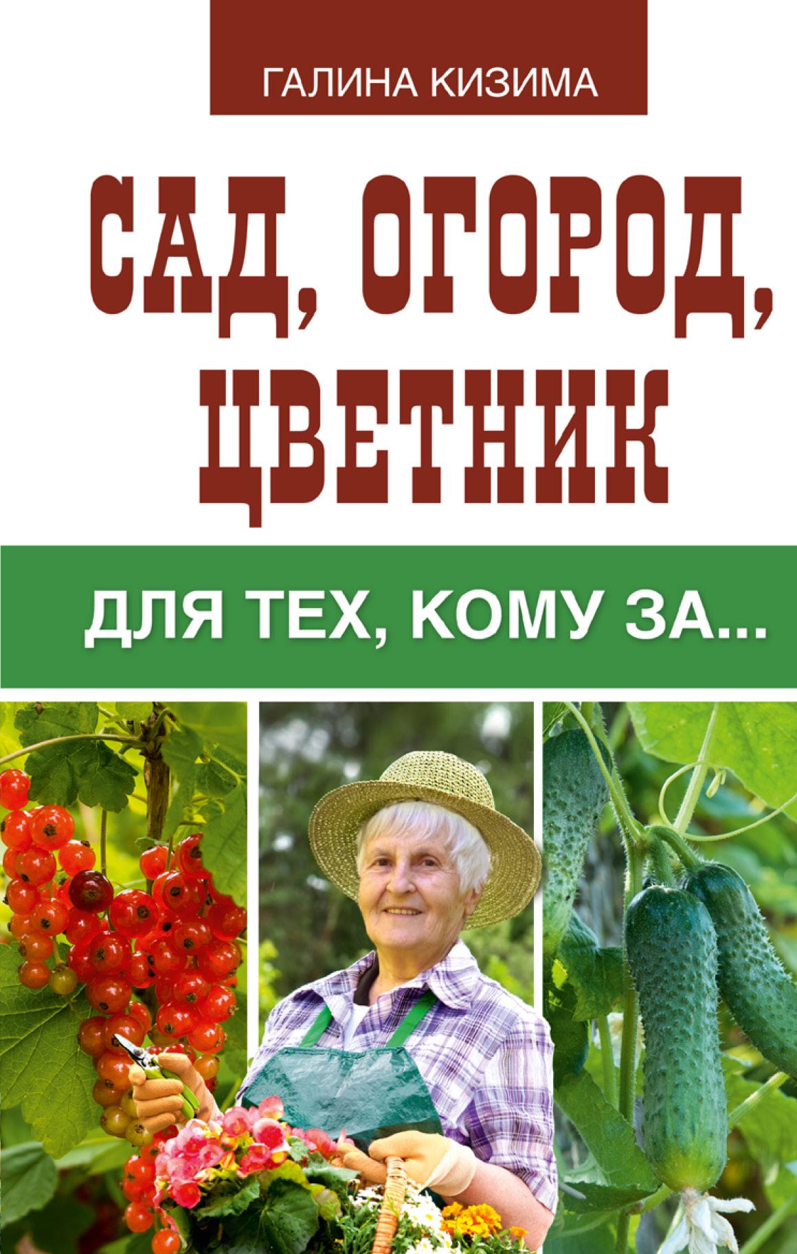 Кизима Г.А. Сад, огород, цветник для тех, кому за… туфли с перфорацией fabi туфли на низком каблуке