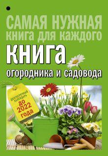 Кизима Г.А. - Книга огородника и садовода. Долгосрочный календарь до 2022 года обложка книги