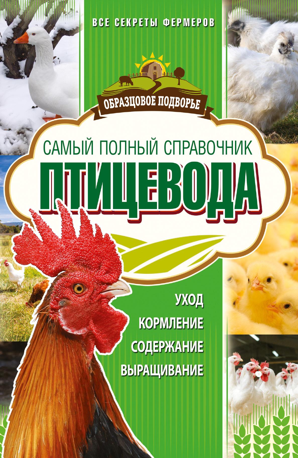 Самый полный справочник птицевода ( Слуцкий И.  )