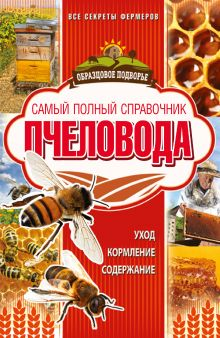 Руцкая Т.В. - Самый полный справочник пчеловода обложка книги