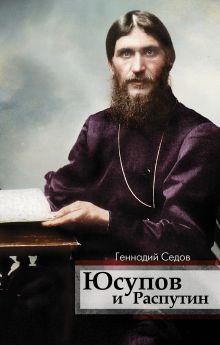 Седов Г. - Юсупов и Распутин обложка книги