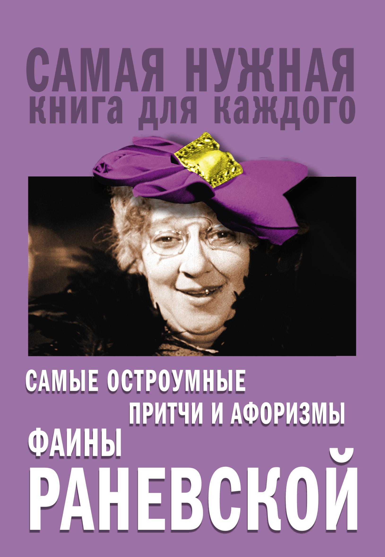 Самые остроумные притчи и афоризмы Фаины Раневской от book24.ru