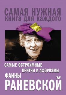 Раневская Ф.Г. - Самые остроумные притчи и афоризмы Фаины Раневской обложка книги
