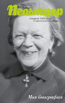 Шляхов А.Л. - Пельтцер. Главная бабушка Советского Союза обложка книги