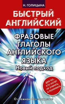 Голицына Н. Ю. - Фразовые глаголы английского языка. Новый подход обложка книги
