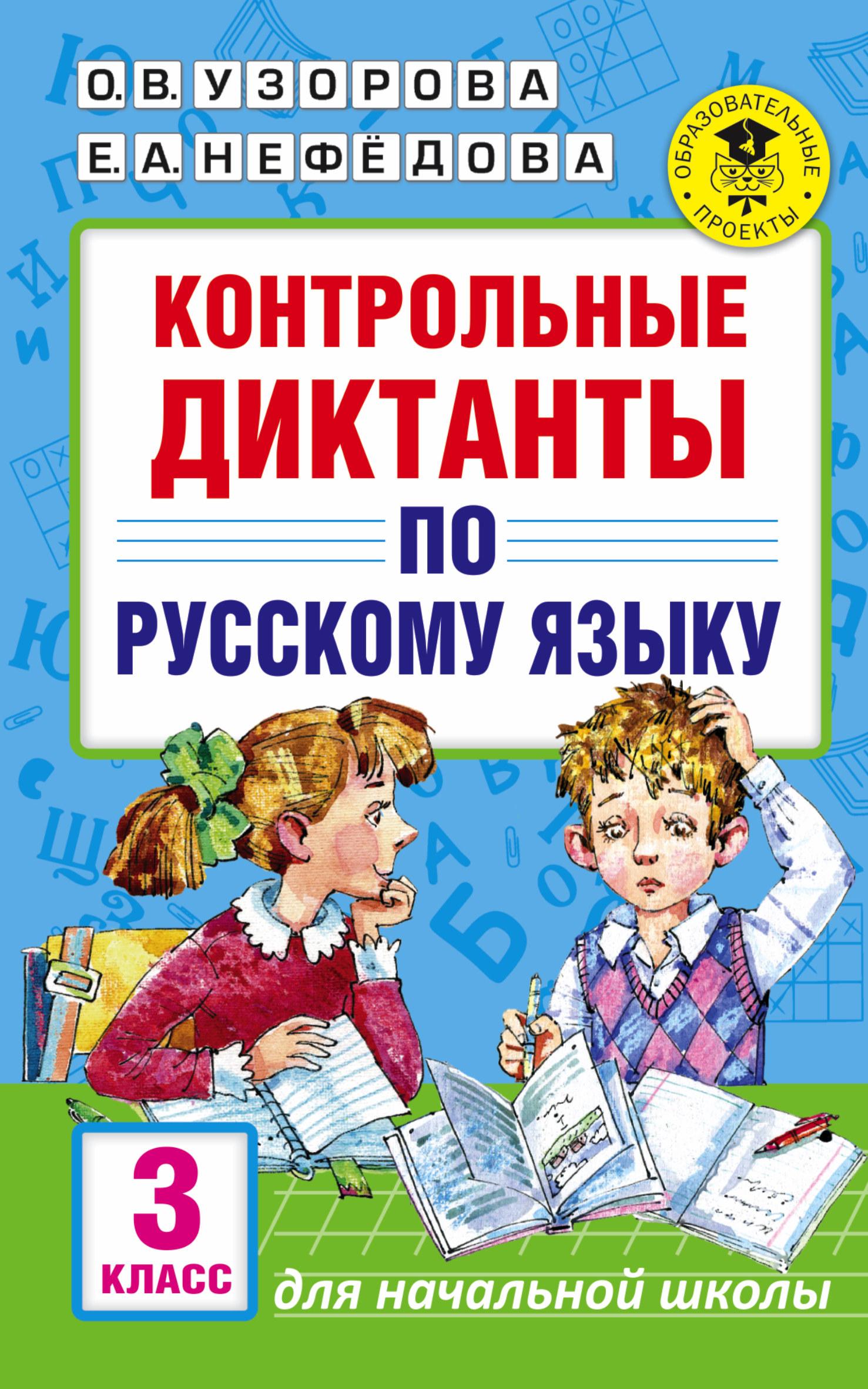 Контрольные диктанты по русскому языку. 3 класс ( Узорова О.В.  )