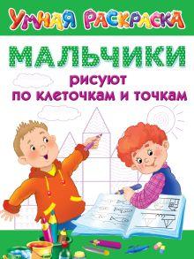 . - Мальчики рисуют по клеточкам и точкам обложка книги