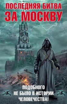 Последняя битва за Москву (комплект из 4 книг) обложка книги