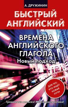 Дружинин А.С. - Времена английского глагола. Новый подход обложка книги