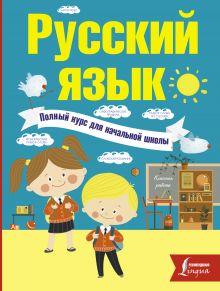 Алексеев, Ф.С. - Русский язык. Полный курс для начальной школы обложка книги