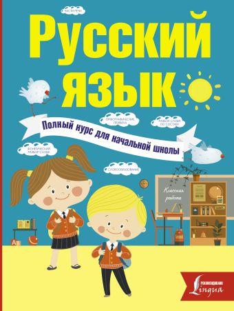 Русский язык. Полный курс для начальной школы Алексеев, Ф.С.