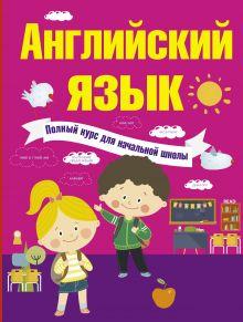 Английский язык. Полный курс для начальной школы обложка книги