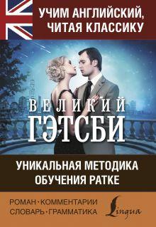 . - Учим английский с Великим Гэтсби обложка книги